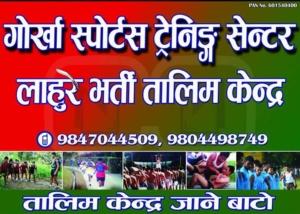 लुम्बिनी अञ्चलमै सर्बादिक लाहुरे भर्ती गर्ने यो एक मात्र तस्तो ट्रेनिङ्ग सेन्टर हो जाहा अन्त ट्रेनिङ्ग गरेर सफल नभएका , लास्त यज भएका या सफल भएको छन !